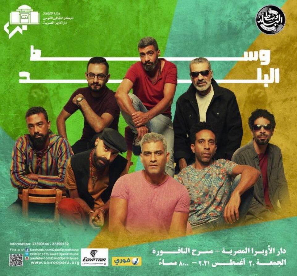 Wust el Balad at The Cairo Opera House