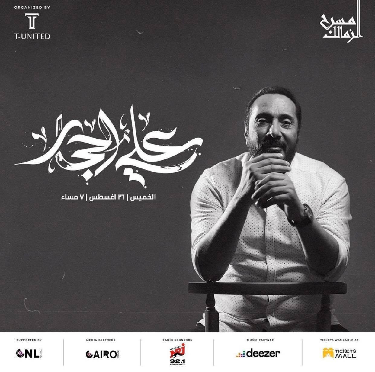 Ali El Haggar at Zamalek Theater