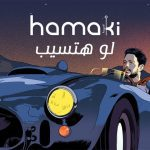 """Mohamed Hamaki Makes a Comeback with """"Law Hatseb,"""" But Is it Worth the Wait?"""