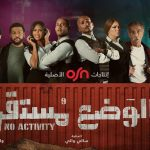 """Sproductions Release First Trailer for OSN Exclusive """"No Activity"""""""