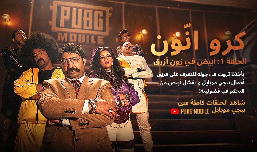 Pubg Mobile to Launch Crew Unknown; the First Mini-series for Gaming Enthusiasts in the Middle East