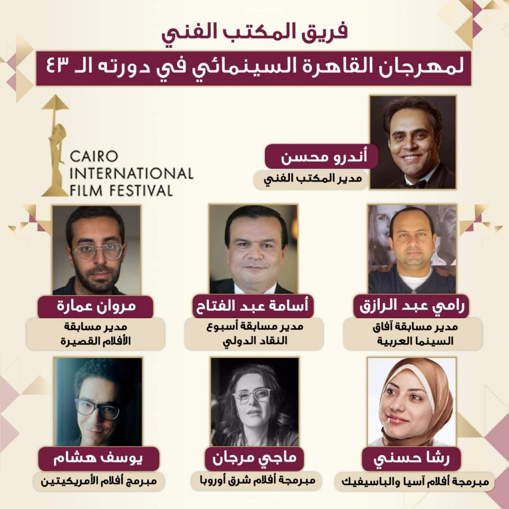 Cairo International Film Festival introduces changes to programming team