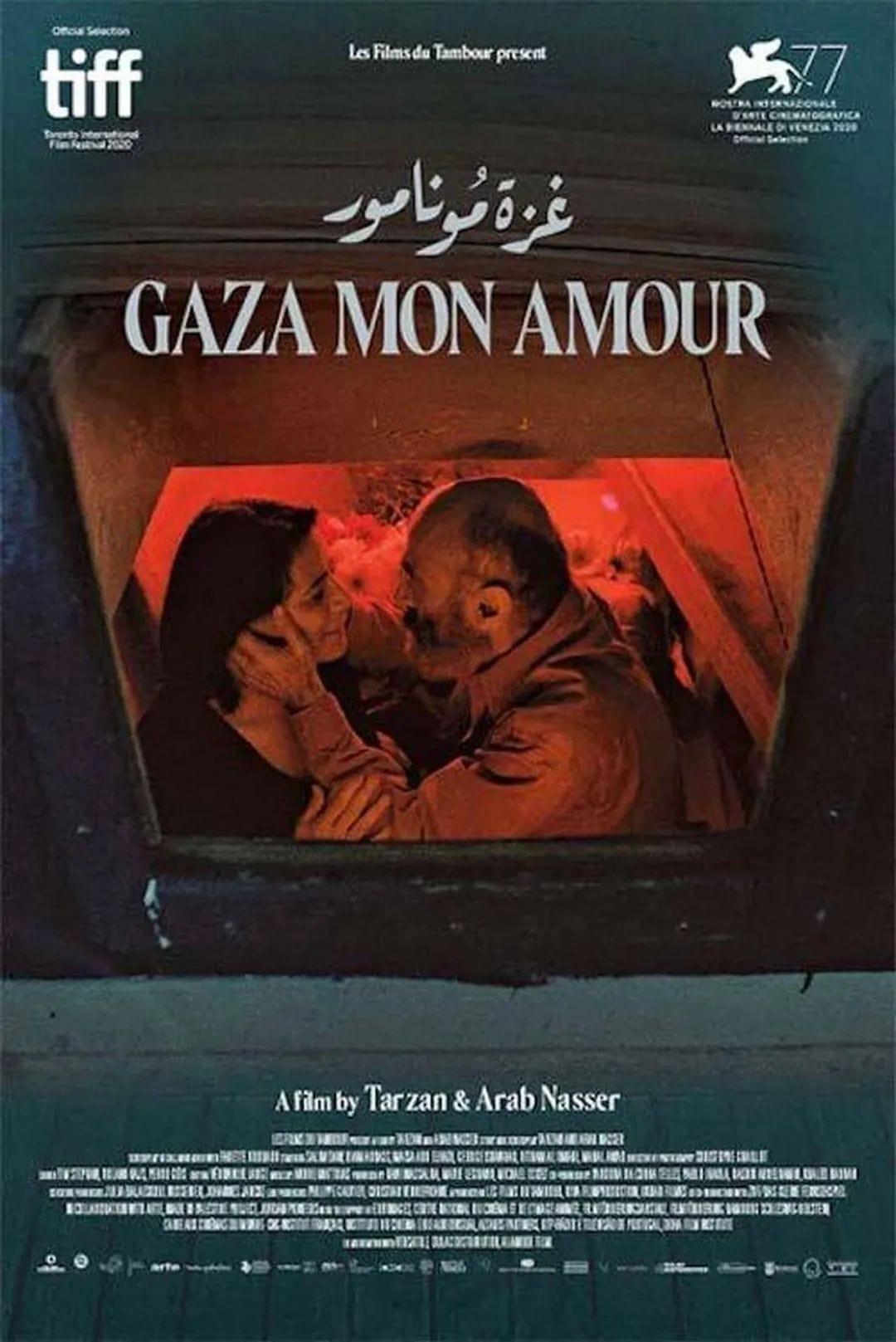 Gaza Mon Amour at Zawya Cinema