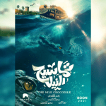 All You Need to Know about the New Movie Shot in Aswan Tamaseh el Nil (Crocodiles of the Nile)