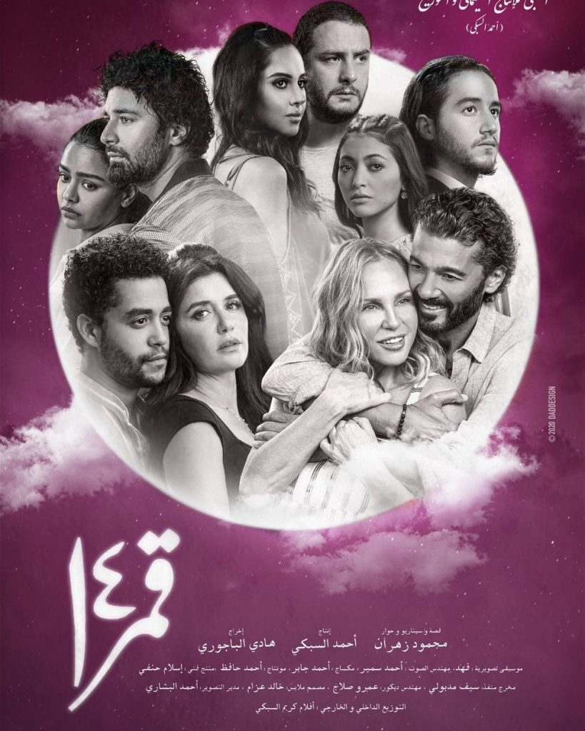 All About The 7 Egyptian Films Participating In The 5th El Gouna Film Festival Edition