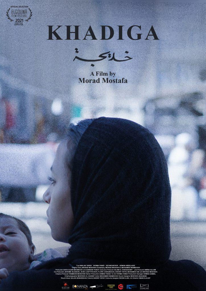 Khadiga, directed by Morad Mostafa Set for a World Premiere at El Gouna Film Festival