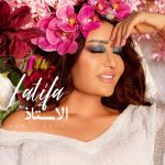 "Singer Latifa is Back with ""Elostaz"""