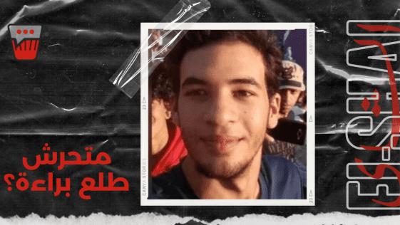ازاي احمد بسام زكي طلع براءة؟ جبنالك كل التفاصيل