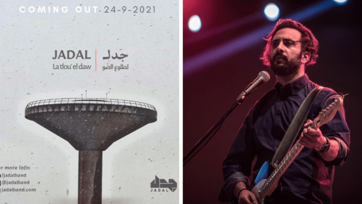 """جدل نزلوا ألبوم الجديد """"لطلوع الضو"""" بيثبت بصمتهم الدائمة في الروك العربي"""