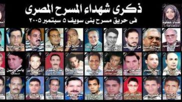 On National Day of Theatre: Remembering the Martyrs of the Beni Suef Fire
