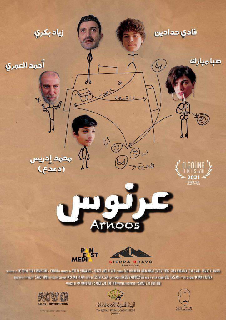 Starring Saba Mubarak & Ziad Bakri; Arnoos Lands its World Premiere at El Gouna Film Festival