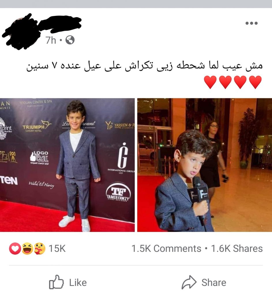 """Reminder: Selim Mostafa is a 7-YEAR-OLD CHILD and """"Crushing"""" on him makes you a Pedophile!"""