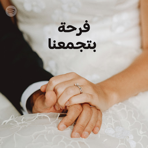 Look for the Top 2021 Wedding Songs in Egypt and Globally on Spotify? Here are the Playlists!