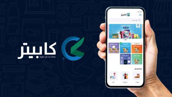 Egypt's B2B e-commerce startup Capiter raises $33 million Series A