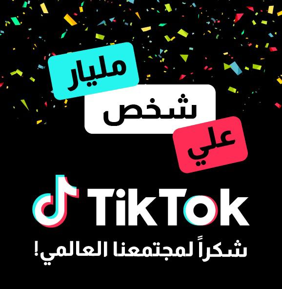 TikTok Just Reached 1 Billion Monthly Active Users!