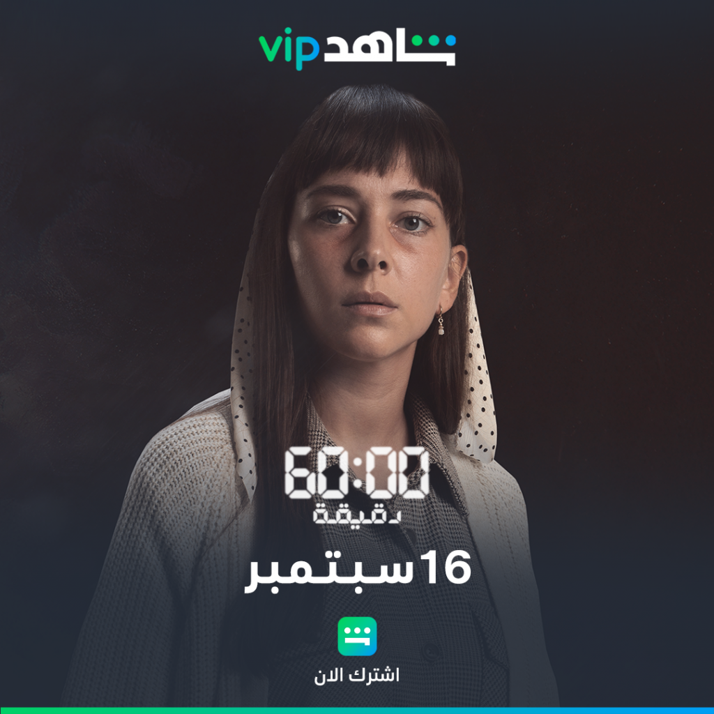 Know more about Fatima AlBanawi's Role in 60 Minutes Series on Shahid.net
