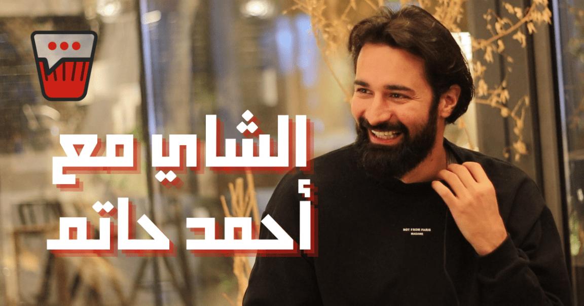 الشاي مع أحمد حاتم: عن فيلم عروستي وكل اعماله اللي فاتت و اللي جاي