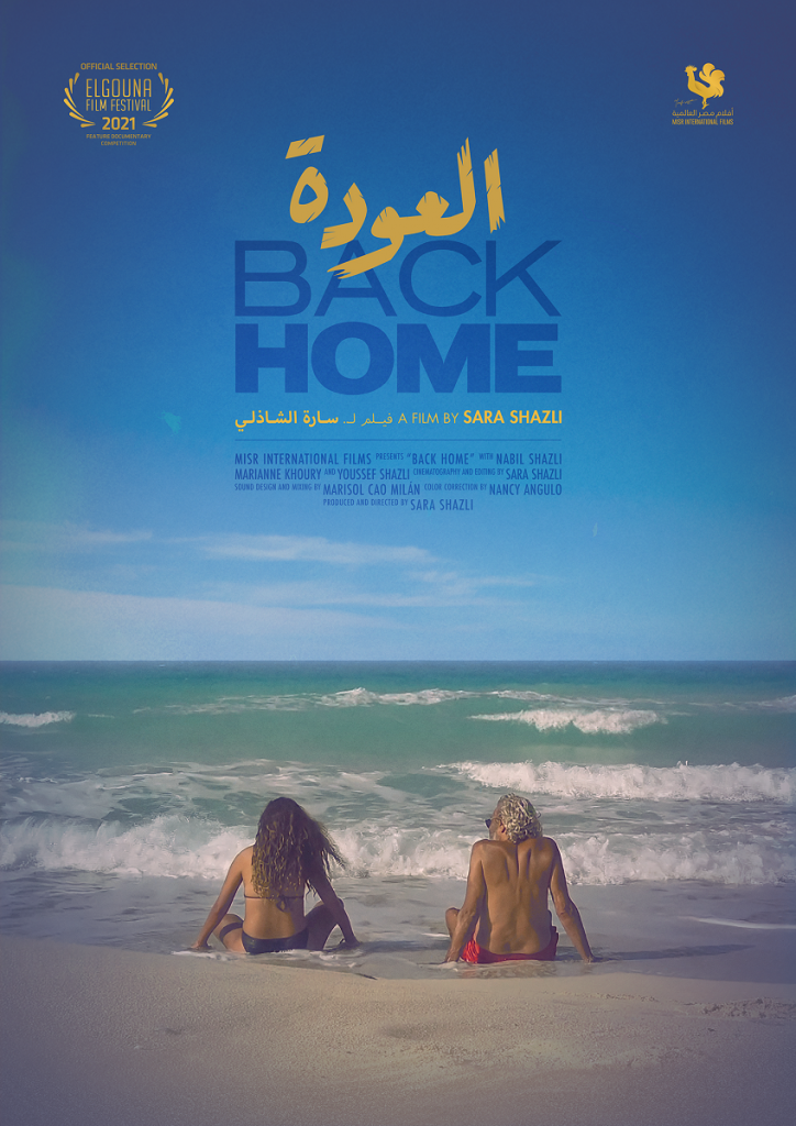 """The trailer for the film """"Back Home"""" releases in time for its world premiere at El Gouna Film Festival"""