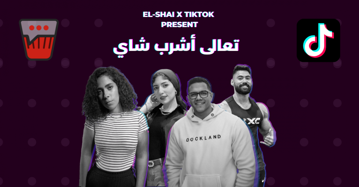 El-Shai Collaborates with TikTok: تعالى أشرب شاي