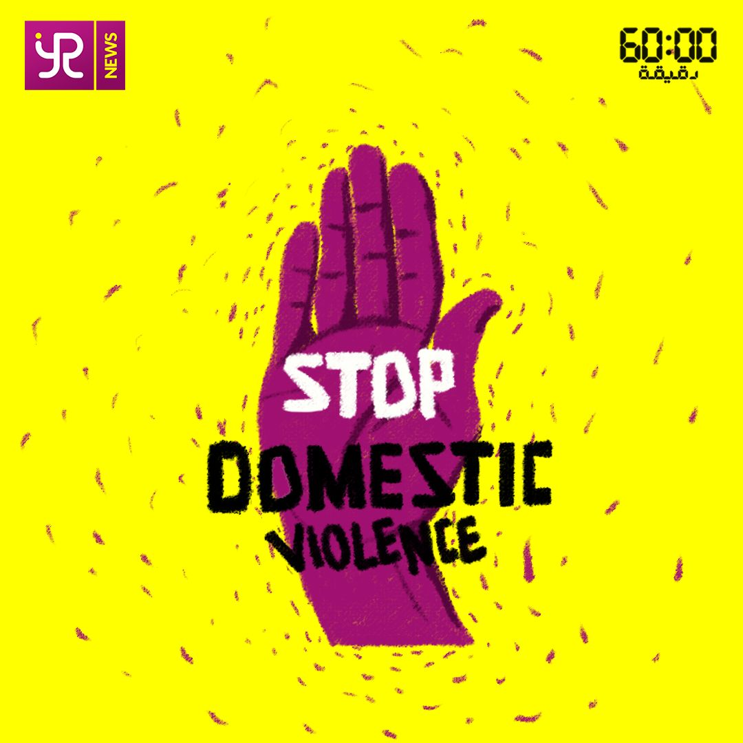 """Yasmin Raeis has just launched """"No to Violence Against Women"""""""