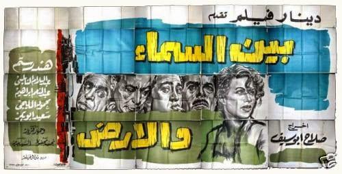 Bayn El Sama we El Ard