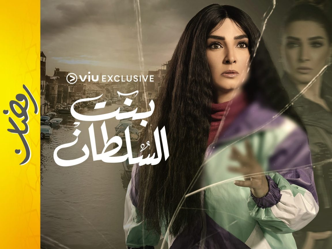 Viu to launch nine new exclusive series this Ramadan - Bent Al Sultan