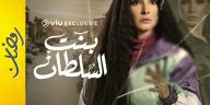 Viu to launch nine new exclusive series this Ramadan - Bent Al Sultan