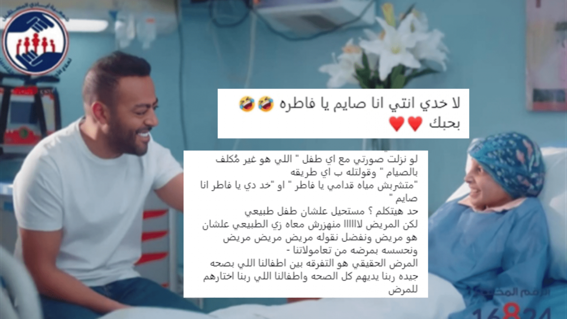 Can someone tell Tamer Ashour Jokes about Kids with Cancer is NOT ok?