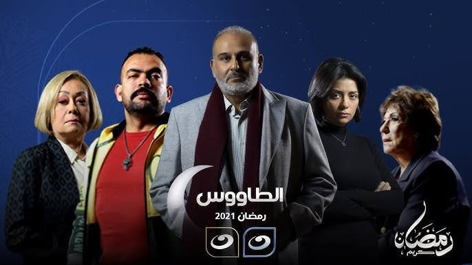 A Campaign against El Tawoos Series which is about the Fairmont Incident