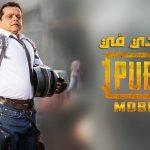 PUBG X HENEDY: Mohamed Henedy to take over PUBG?