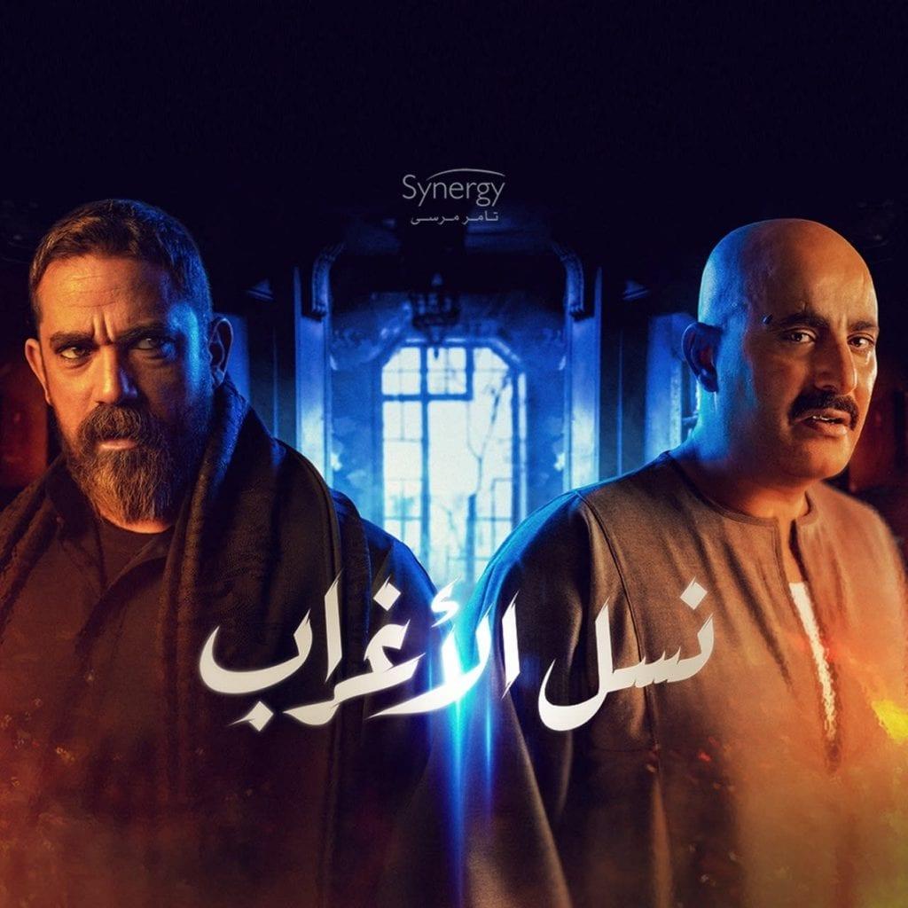 Nas El-Aghrab by Mohamed Samy